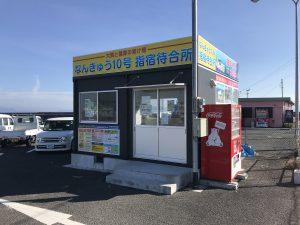 指宿港待合所